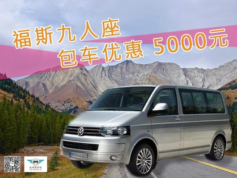 曜輗企業有限公司、台灣包車旅遊優惠開跑